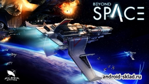 Beyond Space - 3D игра про космос для Android