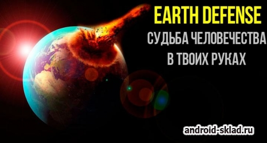 Earth Defense 2 - спасаем планету!
