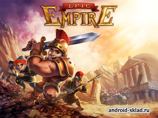 Epic Empire - игра в режиме Online