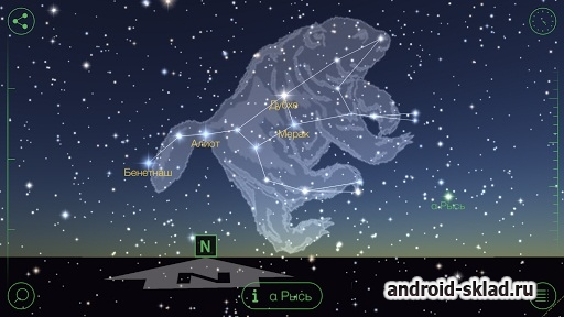 Star Walk - ����������� �������� �� Android