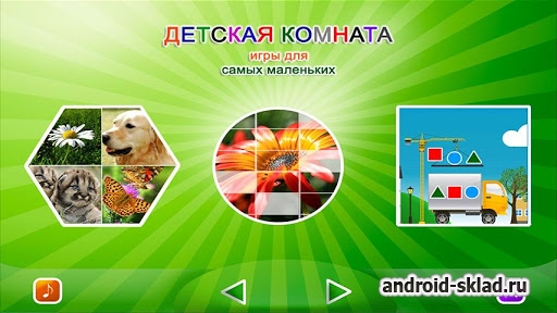 Baby Room - игровая детская комната на Android