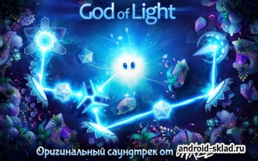 God of Light - �������� ���������