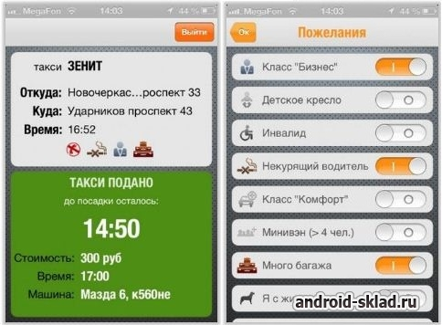 TaxiFon - ����� ����� ��� ������ �� �������� Android