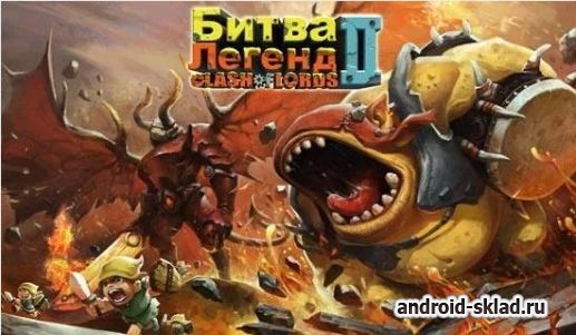 Clash of Lords 2 - Битва Легенд на Android