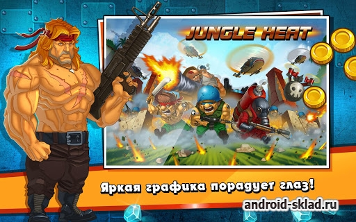 Jungle Heat - ������ ����� � ����� �������� �� Android