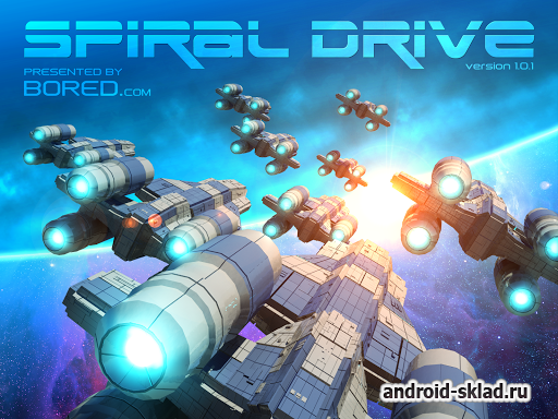 Sprial Drive - RTS стратегия