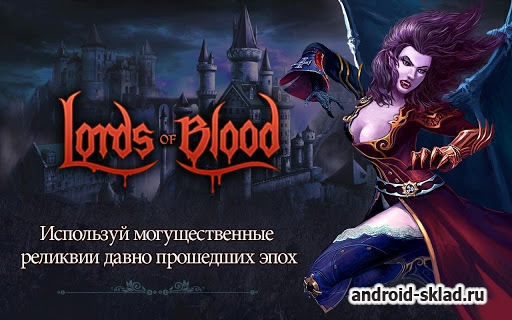 Lords of Blood - RPG o вампирах