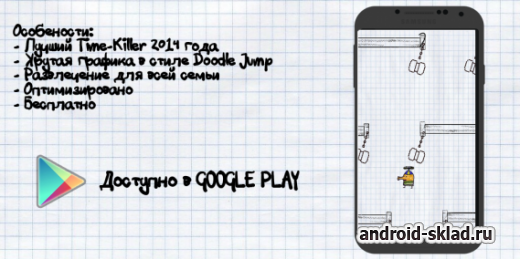 Doodle Copters - клон Doodle Jump