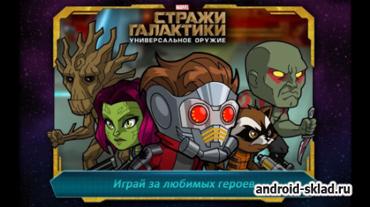 ������ ���������: ������ | Guardians of the Galaxy