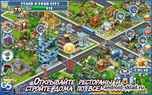 Stand O Food City - симлятор от G5 Entertainment