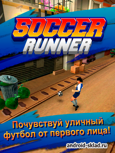 Soccer Runner Football Rush - футбольный раннер