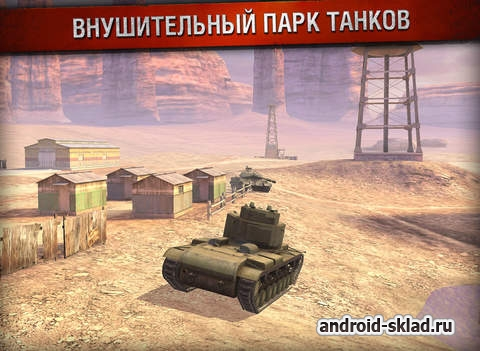 World of Tanks Blitz - долгожданные танки WOT на Android