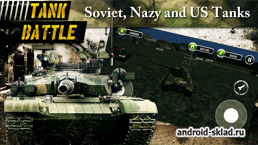 Tank Battle 3D: World War II - танки на Андроид