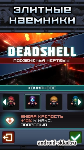 Dead Shell - рогалик