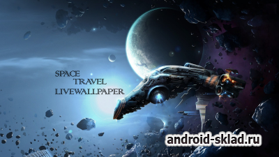 Space Travel Live Wallpaper - обои с космосом