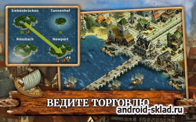 Anno Build an Empire - онлайн стратегия
