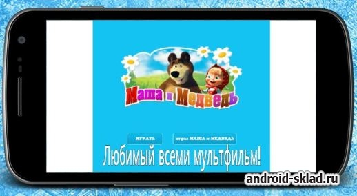 Masha and the Bear Puzzle - пазлы с Машей и Медведем на Андроид