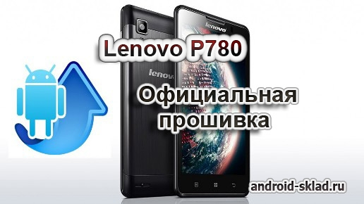 ����������� �������� Lenovo P780 (Android 4.2.2)