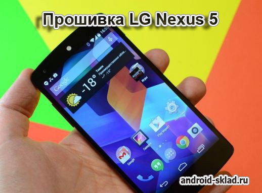 Прошивка LG Nexus 5 (Android 4.4.0 KitKat - 5.1.1 Lollipop)