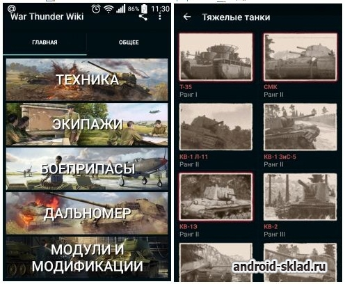 War Thunder Wiki - ������������� ���������� ��� Android