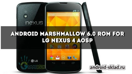 Прошивка Android 6.0 Marshmallow для Nexus 4
