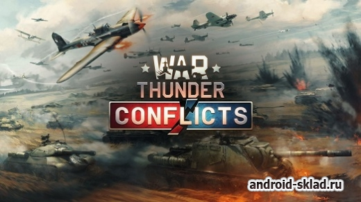 War Thunder Conflicts - ��������������������� ��������� �� �������
