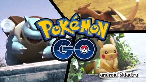 Pokemon GO - ловим покемонов на Андроид