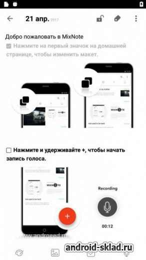 MixNote NotePad Note - программа для создания заметки на Android