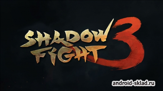 Shadow Fight 3 – бой с тенью в новом формате